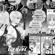 Karino Takatsu dan Chisaki Kanai Masing-Masing Akan Meluncurkan Manga Baru 22