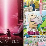 Film Anime Knights of Sidonia dan 100 Nichikan Ikita Wani Ditunda 20