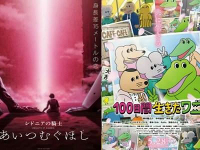 Film Anime Knights of Sidonia dan 100 Nichikan Ikita Wani Ditunda 1