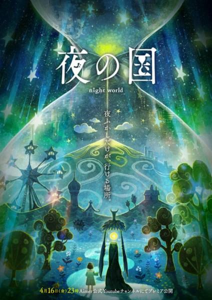 Penyanyi Aimer dan Sutradara Ryo-timo Mengungkapkan Proyek Anime Night World 1