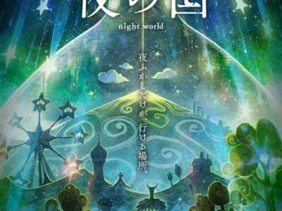 Penyanyi Aimer dan Sutradara Ryo-timo Mengungkapkan Proyek Anime Night World 4