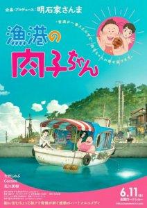 Video BTS Film Anime Gyokō no Nikuko-san Menampilkan Cocomi Bermain Seruling 2