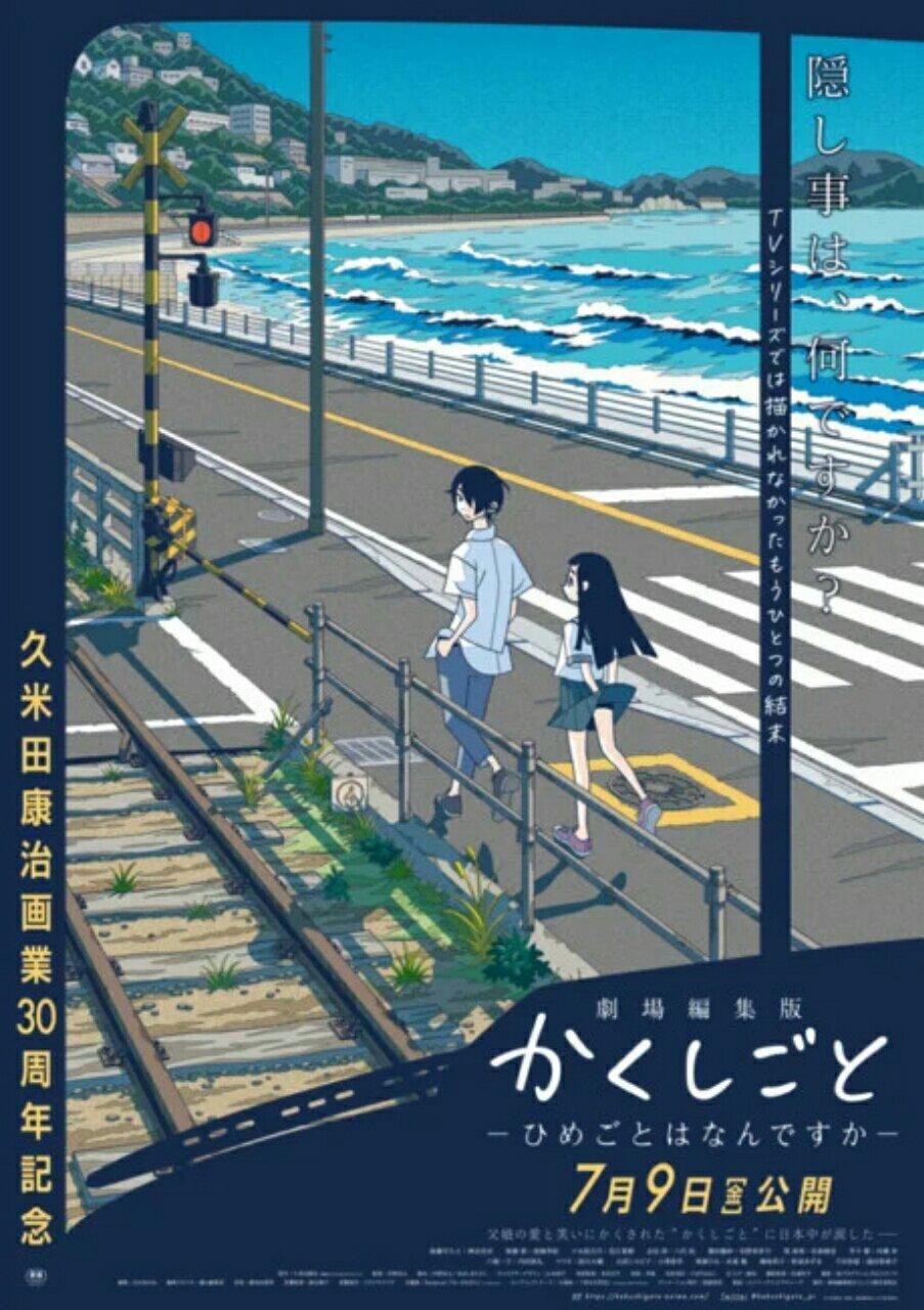 Film Anime Kompilasi Kakushigoto Memperlihatkan Ibunya Hime di Trailer 2