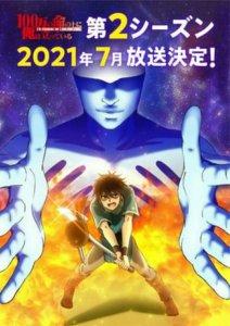 Tanggal Tayang Perdana Anime 100-Man no Inochi no Ue ni Ore wa Tatteiru Season 2 Telah Diumumkan 2