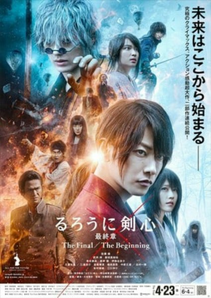 Film Live-Action Rurouni Kenshin Final Mendapatkan Penayangan dengan Komentar 1