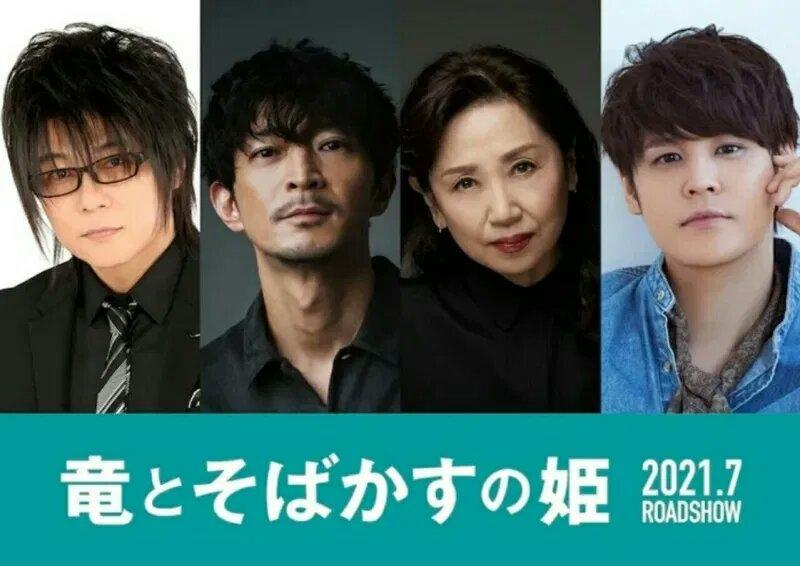 Film Belle Garapan Mamoru Hosoda Mengungkapkan 5 Anggota Seiyuu Lainnya 5