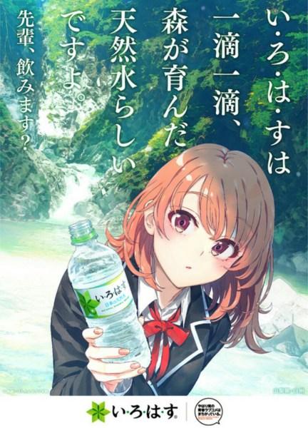 Iroha dari Oregairu Mempromosikan Air I LOHAS dalam Iklan Yomiuri Shimbun 1