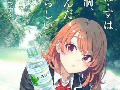 Iroha dari Oregairu Mempromosikan Air I LOHAS dalam Iklan Yomiuri Shimbun 46