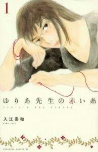 Pemenang Penghargaan Manga Kodansha Tahunan Ke-45 Telah Diumumkan 4