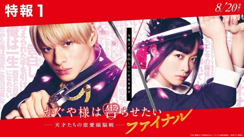 Film Live-Action Sekuel Kaguya-sama: Love is War Mengungkapkan Judul Final dan Pemeran Lainnya 1
