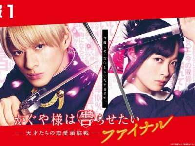 Film Live-Action Sekuel Kaguya-sama: Love is War Mengungkapkan Judul Final dan Pemeran Lainnya 23