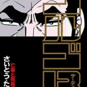 Manga Golgo 13 Akan Mendapatkan Spinoff untuk Pertama Kalinya pada Bulan Juli 21
