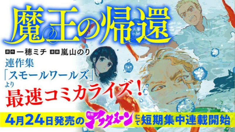 Cerita Pendek 'Maо̄ no Kikan' Karya Michi Ichiho Mendapatkan Manga Miniseri 1