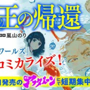 Cerita Pendek 'Maо̄ no Kikan' Karya Michi Ichiho Mendapatkan Manga Miniseri 25