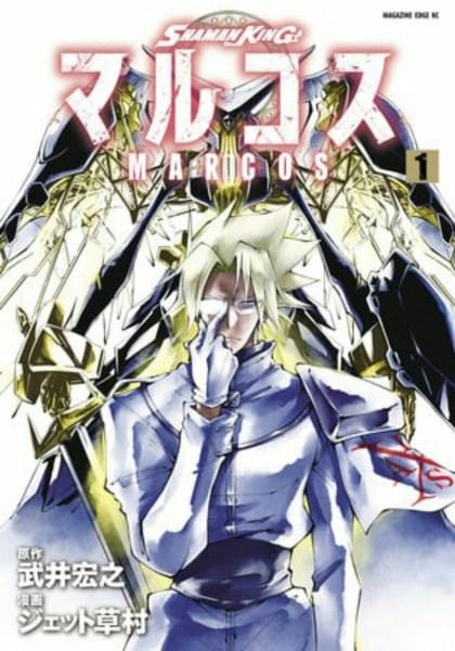 Manga Spinoff Shaman King Marcos Hiatus Sebulan karena Tenosinovitis yang Diderita sang Penulis 1