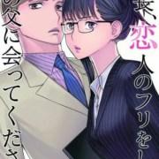 Etorouji Shiono Akan Mengakhiri Manga 'Shachō, Koibito no Furi o Shite Watashi no Chichi ni Atte Kudasai.' di Chapter Berikutnya 12
