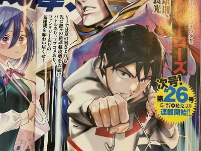Yasunori Mitsunaga Akan Meluncurkan Manga Baru 1