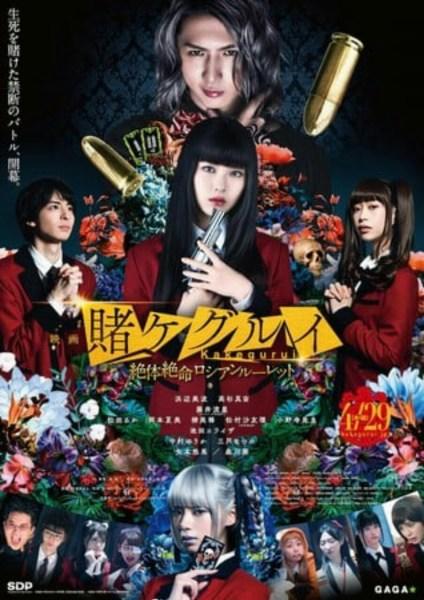 Film Live-Action Kakegurui Kedua Akan Dibuka pada Tanggal 1 Juni setelah Ditunda karena COVID-19 1