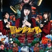 Film Live-Action Kakegurui Kedua Akan Dibuka pada Tanggal 1 Juni setelah Ditunda karena COVID-19 76