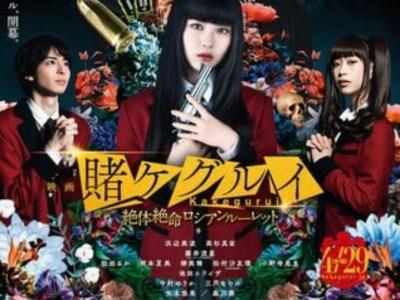 Film Live-Action Kakegurui Kedua Akan Dibuka pada Tanggal 1 Juni setelah Ditunda karena COVID-19 46