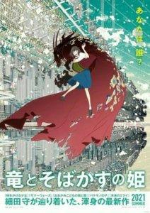 Film Belle Garapan Mamoru Hosoda Mengungkapkan 5 Anggota Seiyuu Lainnya 3