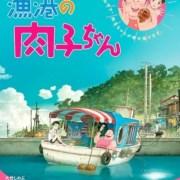 Film Anime Gyokō no Nikuko-san Merilis AMV untuk Lagu Temanya 11