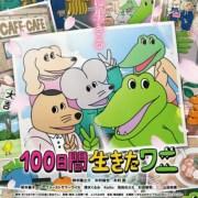 Film Anime 100 Nichikan Ikita Wani Mengungkapkan Tanggal Rilis Barunya 17