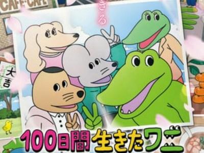 Film Anime 100 Nichikan Ikita Wani Mengungkapkan Tanggal Rilis Barunya 1
