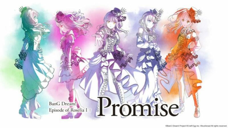 Film Anime BanG Dream! Episode of Roselia 1: Promise Akan Dirilis di Bioskop Indonesia 1