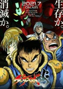 Anime Getter Robo Arc Telah Mengungkapkan Tanggal Tayangnya 2
