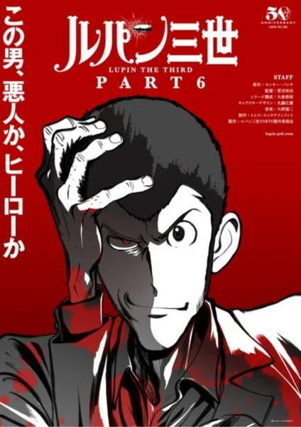 Waralaba Lupin III Mendapatkan Seri Anime Ke-6 untuk Ulang Tahun Ke-50 1