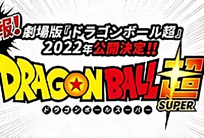Toei Mengumumkan Film Anime Baru Dragon Ball Super untuk Tahun 2022 25
