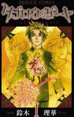 Manga Tableau Gate Karya Rika Suzuki Akan Berakhir dengan Volume Ke-26-nya 1