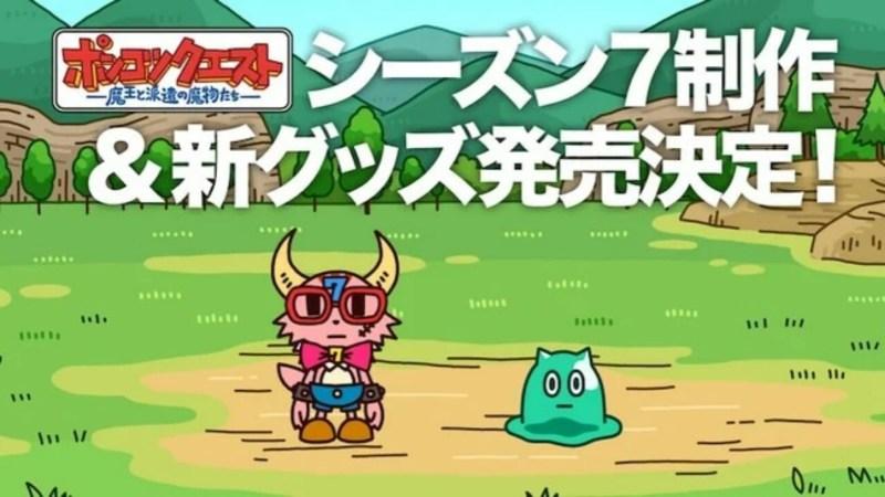 Anime Komedi Ponkotsu Quest Mendapatkan Season Ke-7 1