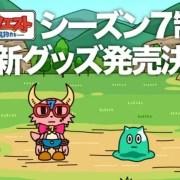 Anime Komedi Ponkotsu Quest Mendapatkan Season Ke-7 12