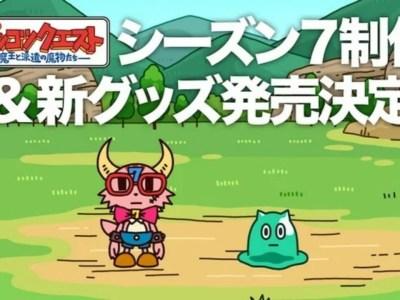 Anime Komedi Ponkotsu Quest Mendapatkan Season Ke-7 24