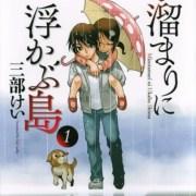 Manga Mizutamari ni Ukabu Shima Karya Kei Sanbe Menuju Klimaks 21