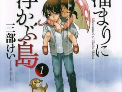 Manga Mizutamari ni Ukabu Shima Karya Kei Sanbe Menuju Klimaks 1