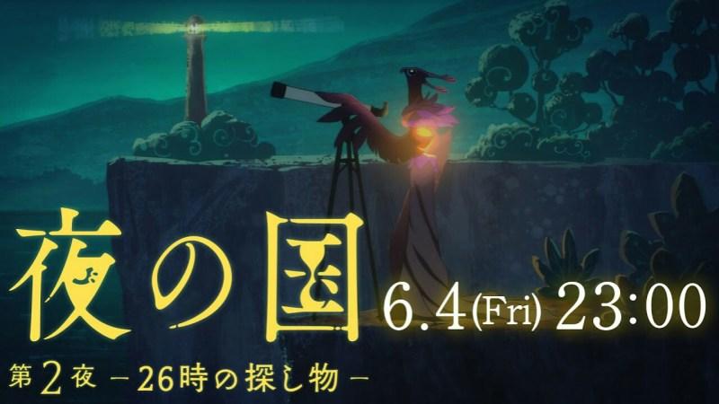 Episode Kedua Anime Pendek Night World Akan Debut pada Tanggal 4 Juni 1