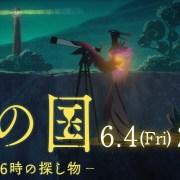 Episode Kedua Anime Pendek Night World Akan Debut pada Tanggal 4 Juni 5