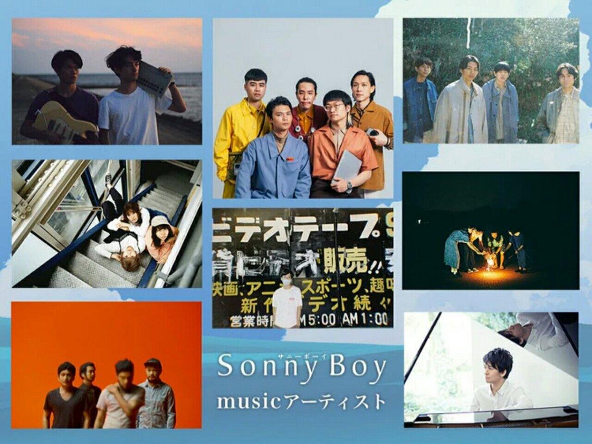 Anime Sci-Fi Sonny Boy Mengungkapkan Artis-Artis Musikalnya 3