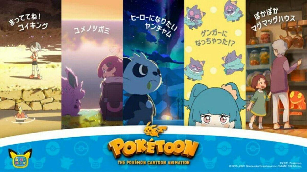 Waralaba Pokémon Mendapatkan 2 Anime Net Pendek Pokétoon Baru 2