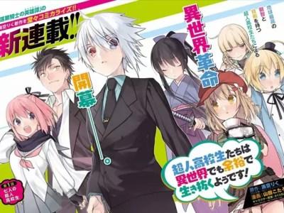 Manga Choujin-Kokoseitachi wa Isekai demo Yoyu de Ikinuku Youdesu! Memasuki Arc Terakhir 1