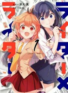 Manga Writer × Writer Tamat 2