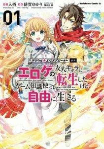 Manga Magical Explorer Memulai Hiatus Lama Karena sang Kreator Menjalani Pemulihan 2