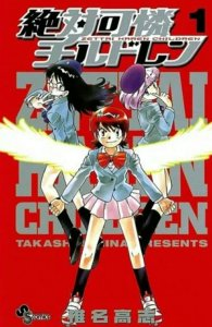 Manga Zettai Karen Children Berakhir dalam 5 Chapter Lagi 2