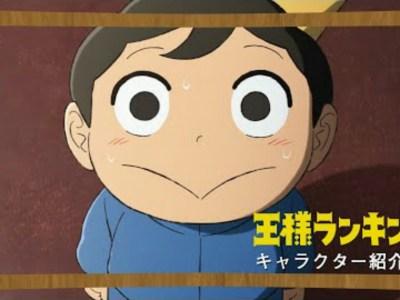 Video Promosi Anime Ōsama Ranking Mengungkapkan 7 Anggota Seiyuu Baru 1