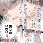 Artis Manga BL Tohru Kousaka Meluncurkan Manga Baru 13