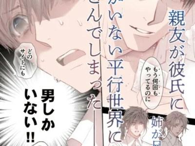 Artis Manga BL Tohru Kousaka Meluncurkan Manga Baru 42