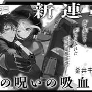 Chisaki Kanai Akan Meluncurkan Manga Baru pada Tanggal 12 Juli 12